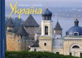 buy: Book Україна: Фотоальбом