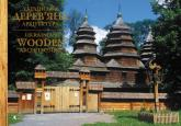 "buy: Book Українська дерев""яна архітектура/Ukrainian Wooden Architecture"