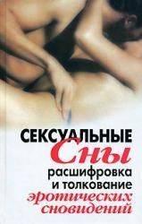 Секси ана симинон эротика