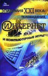 купити: Книга Эпидемия XXI века. Телевидение, Интернет и компьютерные игры
