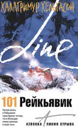 купить: Книга 101 Рейкьявик