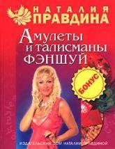 купить: Книга Амулеты и талисманы фэншуй