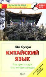 купить: Книга Китайский язык. Экспресс-курс для начинающих (+ CD)