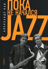 купить: Книга Пока не начался Jazz