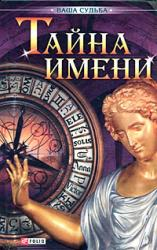 купить: Книга Тайна имени