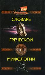 купить: Книга Словарь греческой мифологии