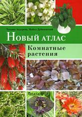 купить: Книга Новый атлас. Комнатные растения