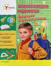 buy: Book Энциклопедия родителей будущего первоклассника