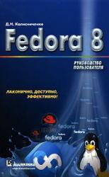 купить: Книга Fedora 8. Руководство пользователя