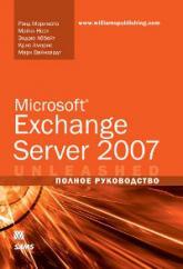 купити: Книга Microsoft Exchange Server 2007. Полное руководство