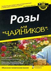 """купить: Книга Розы для """"чайников"""" (2-е издание)"""
