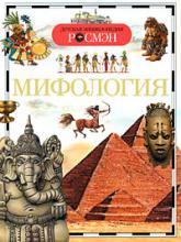 купить: Книга Мифология