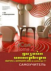 купить: Книга Дизайн интерьера квартиры и загородного дома на компьютере в ArCon Home 2. Самоучитель (+ CD-ROM)