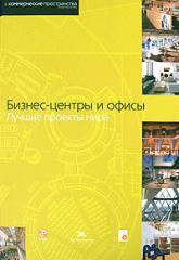 купить: Книга Бизнес-центры и офисы. Лучшие проекты мира