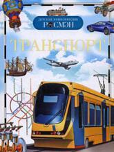 купить: Книга Транспорт