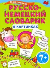 купить: Книга Мой первый русско-немецкий словарик в картинках