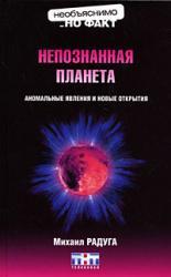 купить: Книга Непознанная планета