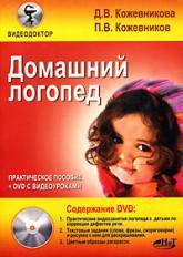 купить: Книга Домашний логопед. Практическое пособие (+ DVD-ROM)