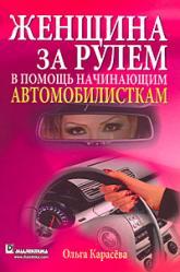 купить: Книга Женщина за рулем. В помощь начинающим автомобилисткам