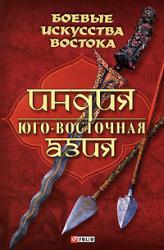купити: Книга Боевые искусства Востока. Индия и Юго-Восточная Азия