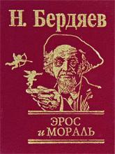 купить: Книга Эрос и мораль