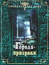 купить: Книга Города-призраки