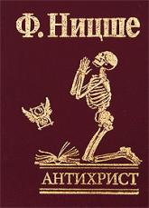 купить: Книга Антихрист