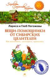 купить: Книга Вещи-помощники от сибирских целителей. Как изготовить, заговорить, применять