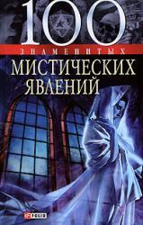 купить: Книга 100 знаменитых мистических явлений
