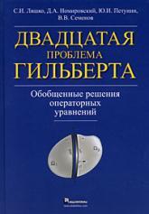 купить: Книга Двадцатая проблема Гильберта. Обобщенные решения