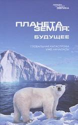 купить: Книга Планета Земля: будущее