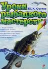 купить: Книга Уроки рыбацкого мастерства