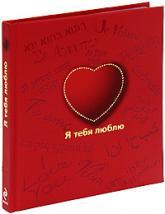 купить: Книга Я тебя люблю. Книга-открытка