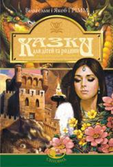 buy: Book Казки для дітей та родини
