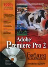 купить: Книга Библия пользователя Adobe Premiere Pro 2