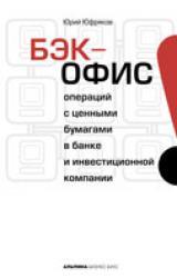купить: Книга Бэк-офис операций с ценными бумагами в банке и инвестиционной компании