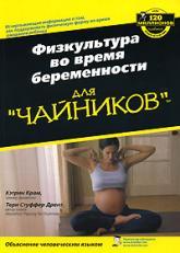 """купить: Книга Физкультура во время беременности для """"чайников"""""""