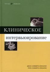 купить: Книга Клиническое интервьюирование (3-е издание)
