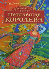 купити: Книга Пропавшая королева