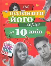 купить: Книга Як полонити його серце за 10 днiв