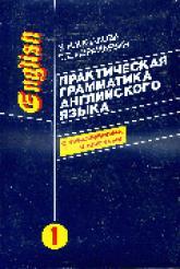 buy: Book Практическая грамматика английского языка с упражнениями и ключами. В 2-х томах