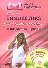 купить: Книга Гимнастика для беременных и подготовка к родам (+ DVD-ROM)