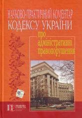 купить: Книга Кодекс України про адмінітративні правопорушення. Науково-практичний коментар