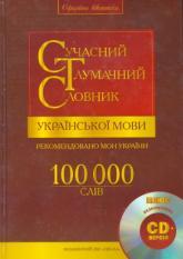 купити: Словник Сучасний тлумачний словник української мови (100 000 слів)