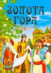 купити  Книга Золота гора. Українські народні казки 3afc98917ec30