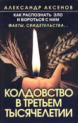 купить: Книга Колдовство в третьем тысячелетии