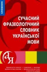 купить: Словарь Сучасний фразеологiчний словник української мови