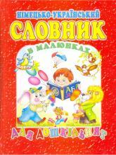купить: Словарь Німецько-український словник в малюнках для дошкільнят