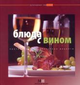 buy: Book Блюда с вином. Серия: Кулинарные сюрпризы