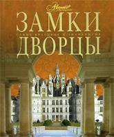 купить: Книга Замки. Дворцы